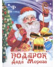 Развивающая книга Подарок Деда Мороза