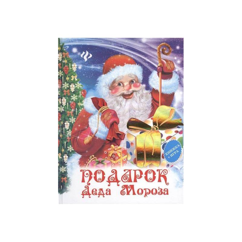Купить Развивающая книга Подарок Деда Мороза, Феникс, от 3 лет, Не указан, 445736, Россия