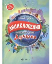 Книга Энциклопедия для малышей в сказках Лучшее