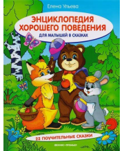 Книжка Энциклопедия хорошего поведения для малышей в сказках