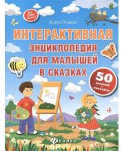 Книжка Интерактивная энциклопедия для малышей в сказках