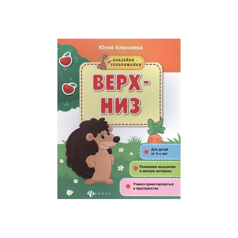 Феникс Развивающая книжка с наклейками Верх низ рождественская история книжка с наклейками