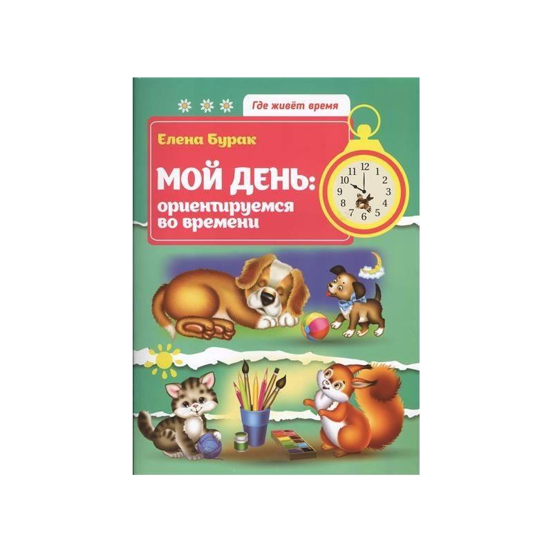 Феникс Развивающая книжка Мой день Ориентируемся во времени феникс развивающая книжка мой игрушечный гараж
