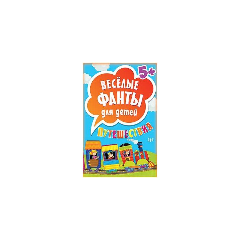 ИД Питер Весёлые фанты для детей. Путешествия 45 карточек