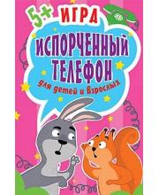 Игра Испорченный телефон для детей и взрослых. 45 карточек ИД Питер