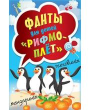 Фанты для детей Рифмоплёт ИД Питер