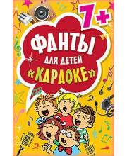 Фанты для детей Караоке ИД Питер