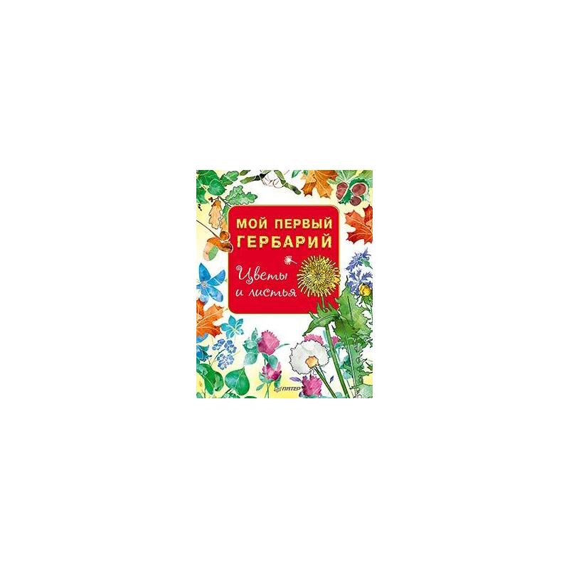 Купить Мой первый гербарий. Цветы и листья, ИД Питер, от 6 лет, Не указан, 457453, Россия