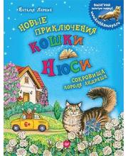 Новые приключения кошки Нюси. Сокровища короля Андраша ИД Питер