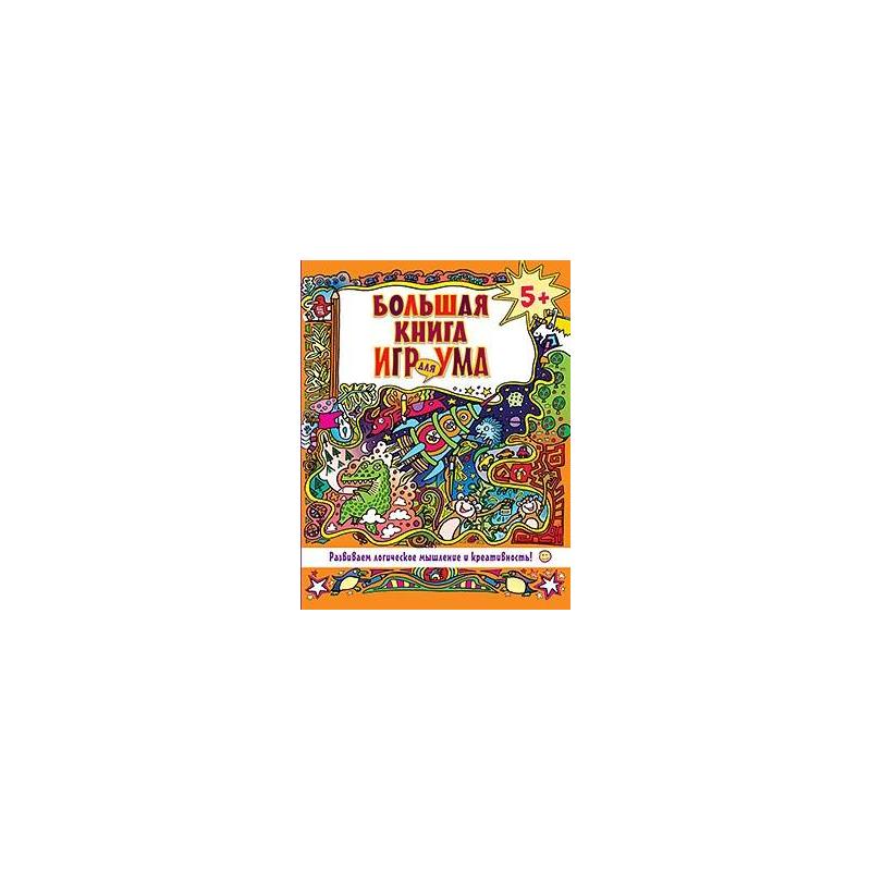 ИД Питер Большая книга игр для ума питер развиваем логическое мышление играем решаем угадываем