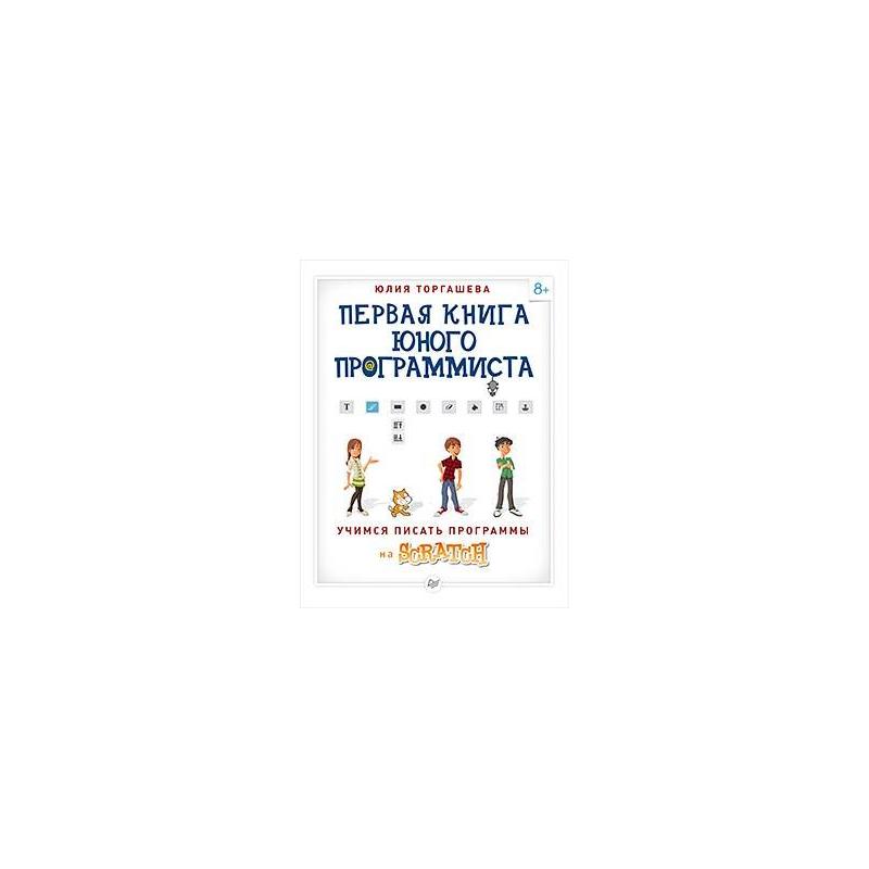 ИД Питер Первая книга юного программиста ид питер портфолио учащегося первого класса