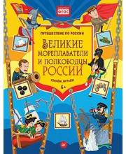 Великие мореплаватели и полководцы России. Узнаём, играем ИД Питер