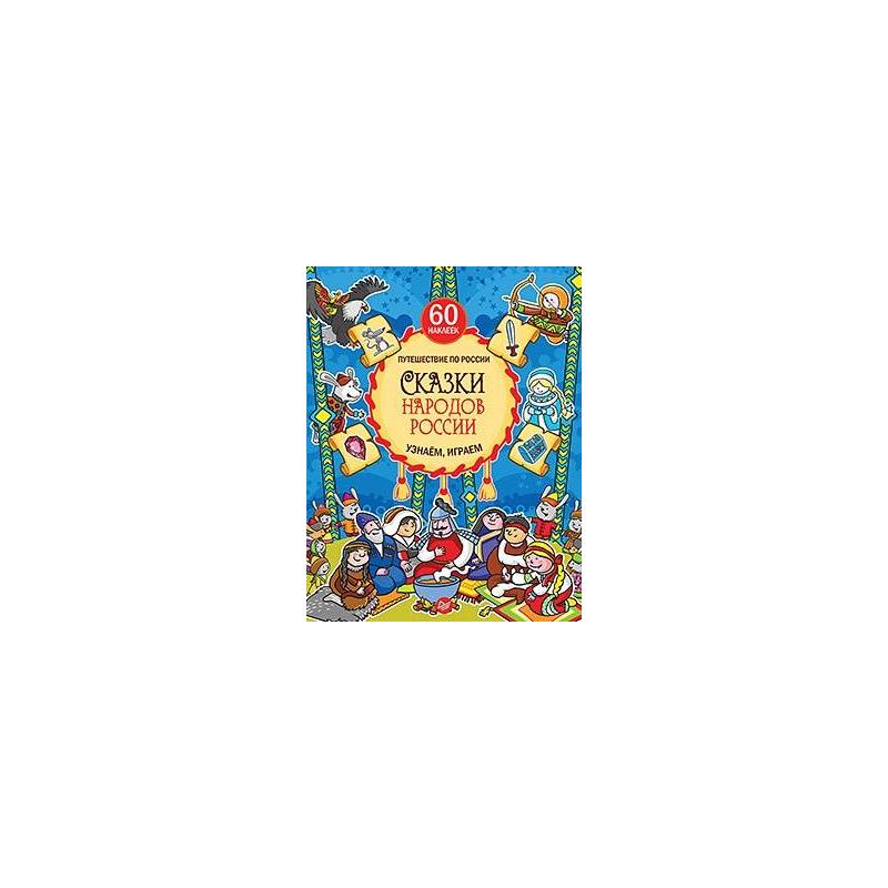 ИД Питер Сказки народов России + многоразовые наклейки ид питер великие города россии головоломки многоразовые наклейки