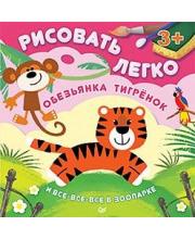 Обезьянка, тигрёнок и все-все-все в зоопарке. Рисовать легко! ИД Питер