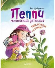 Книга Пеппи - маленький детектив. Куда исчезла гусеница? ДеДонато Р. ИД Питер
