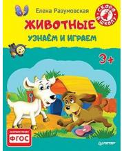 Книга Животные. Узнаём и играем Разумовская Е. ИД Питер
