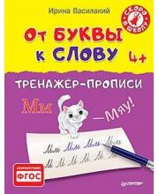 Тренажёр-прописи От буквы к слову Василакий И.Р. ИД Питер