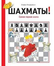 Шахматы! Самая первая книга Киндерманн С. ИД Питер