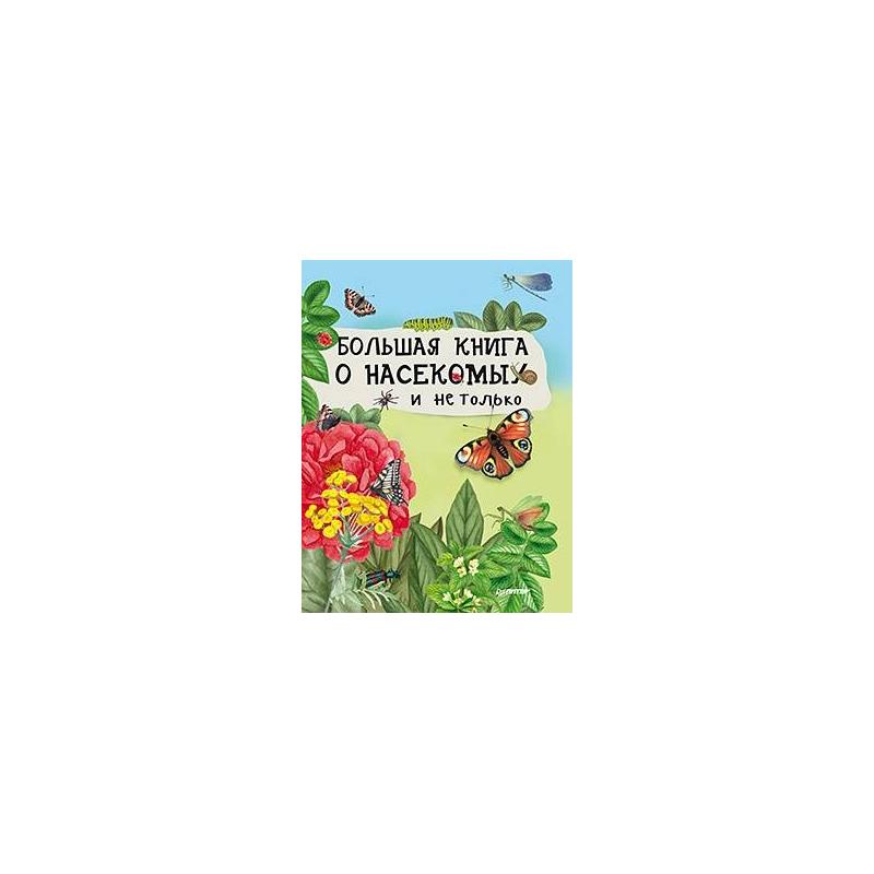 ИД Питер Большая книга о насекомых и не только бологова в моя большая книга о животных 1000 фотографий