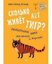 Книга Сколько лет живёт тигр? Эрсланд Б.А. ИД Питер