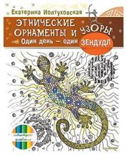 Орнаменты и узоры Один день-один зендудл Иолтуховская Е.А. ИД Питер