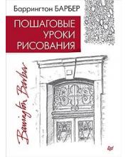 Книга Пошаговые уроки рисования Барбер Б. ИД Питер