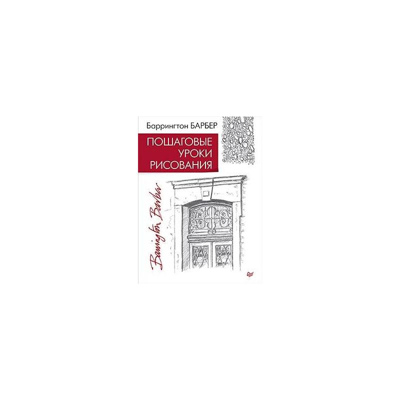 ИД Питер Пошаговые уроки рисования питер грей полный курс рисования где в книжных магазинах