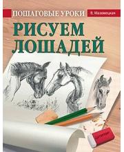 Книга Пошаговые уроки рисования Рисуем лошадей Мазовецкая В.В. ИД Питер
