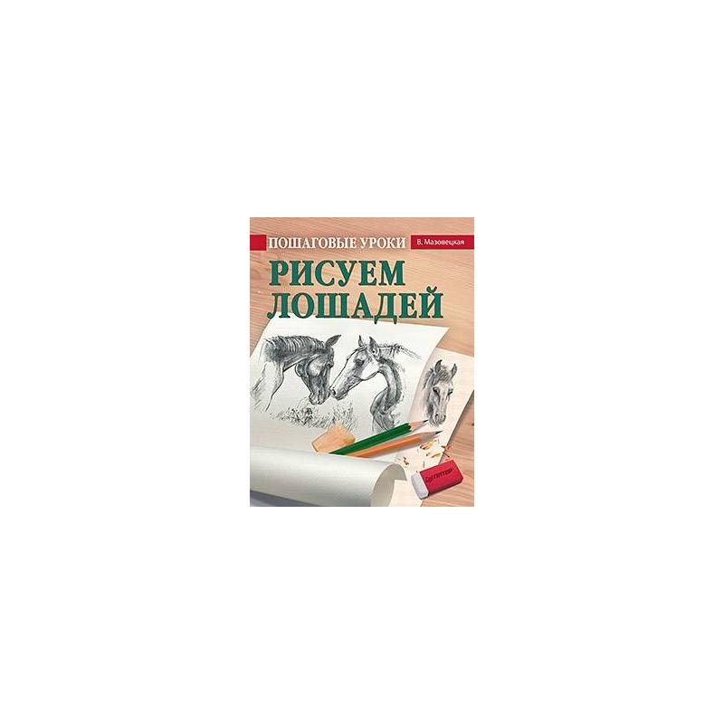 ИД Питер Пошаговые уроки рисования. Рисуем лошадей питер грей полный курс рисования где в книжных магазинах