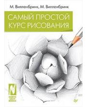 Книга Самый простой курс рисования Вилленбринк М. ИД Питер