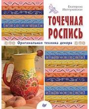 Книга Точечная роспись Оригинальная техника декора Иолтуховская Е. ИД Питер