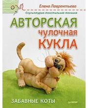 Книга Авторская чулочная кукла Забавные коты Лаврентьева Е. ИД Питер