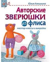 Книга Авторские зверюшки из флиса Мастер-классы и выкройки Алешкина Ю. ИД Питер