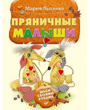Книга Пряничные малыши Шьем своими руками Лысенко М.А. ИД Питер