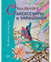 Книга Стильные аксессуары и украшения Валяние из шерсти Смирнова Е. ИД Питер