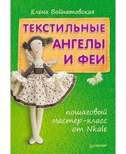 Текстильные ангелы и феи Пошаговый мастер-класс от Nkale Войнатовская Е. ИД Питер