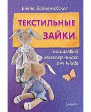 Книга Текстильные зайки Пошаговый мастер-класс от Nkale Войнатовская Е. ИД Питер