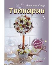Книга Топиарии Украшаем дом своими руками Сокур В. ИД Питер