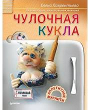 Книга Чулочная кукла Аппетитные магниты Лаврентьева Е. ИД Питер