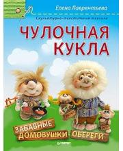 Книга Чулочная кукла Забавные домовушки-обереги Лаврентьева Е. ИД Питер