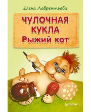Чулочная кукла: рыжий кот ИД Питер