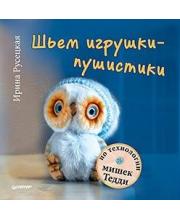 Книга Шьем игрушки по технологии мишек Тедди Русецкая И. ИД Питер