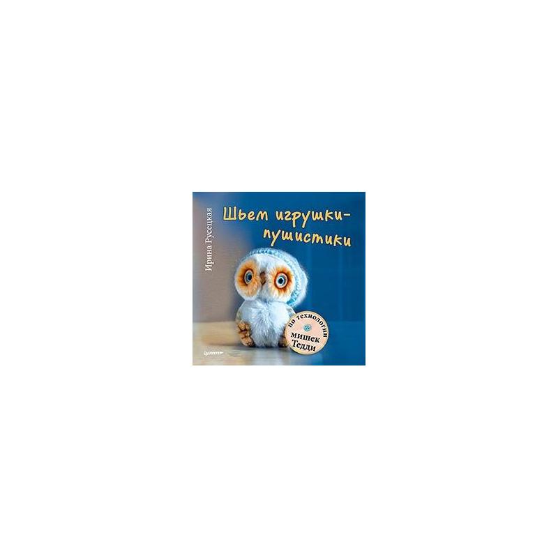 ИД Питер Шьем игрушки-пушистики по технологии мишек Тедди питер торстейнсон криптография и безопасность в технологии net