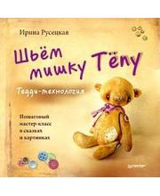 Книга Шьём мишку Тёпу. Мастер-класс в сказках Русецкая И. ИД Питер