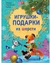 Книга Игрушки-подарки из шерсти Смольская-Кулик О.В. ИД Питер