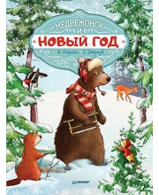 Книга Медвежонок и Новый год Амрайн А. ИД Питер