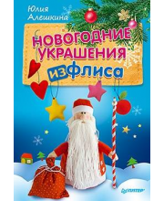 Книга Новогодние украшения из флиса Алешкина Ю. ИД Питер