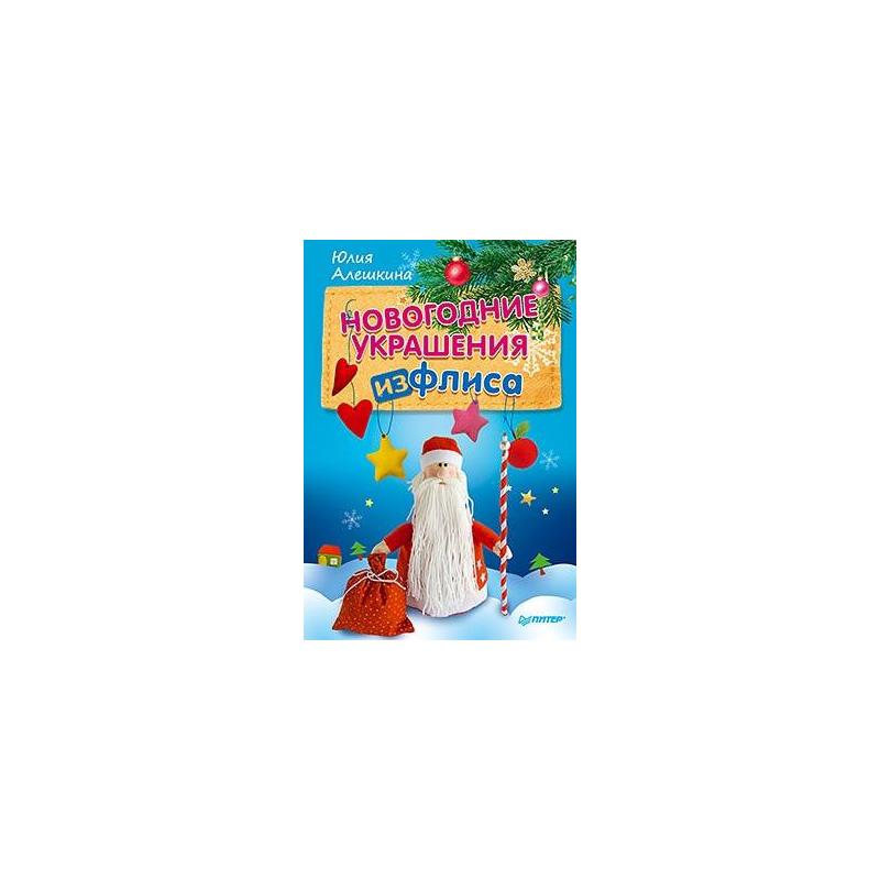 ИД Питер Новогодние украшения из флиса питер комплект из 2 книг новогодние елочки новогодние композиции