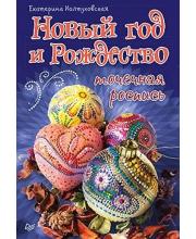 Книга Новый год и Рождество Точечная роспись Иолтуховская Е. ИД Питер