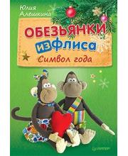 Книга Обезьянки из флиса Символ года Алешкина Ю. ИД Питер